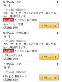 Amazonで1円の商品などありますが何故そんなに低く設定してるんですか? どうせ送料350円でお金取るなら最初から350円に設定すればいいのにと思います。 それが好きな漫画家さんの本で、中古で1円で出されてて......
