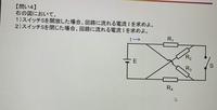 電気回路電子回路の問題の解説をお願いします。