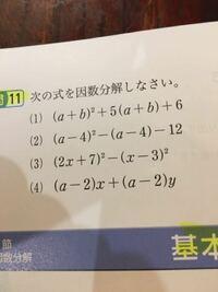 中学数学3年生の因数分解の置き換えの問題です 真ん中の(3)が分かりません よろしくお願いします