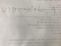 この式を平方完成させて、最大値、最小値があれば、求めてください
