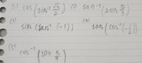 逆関数の三角関数なのですが、()内に三角関数が入ってくるとわからないです、どう処理して行くのか教えてください!
