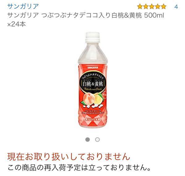 白桃&黄桃ナタデココのジュースってもう販売してないんでしょうか、、Amazonにもないし自動販売機からも消えました。これからどうやってジュースを飲んでいけばいいのでしょうか。