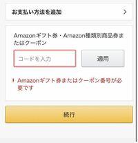 Amazonでギフト券を使う時、カートに入れたあと レジに進むを押して届け先を選択して、配送方法を選んでお支払い方法のところで、コンビニなどで買ったギフト券のコードを入力すればいいのでしょうか?