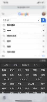 スマホのキーボード。Simejiの 漢字が変換に喚声が出ないからなんでだろうと思いました なんででしょう?これは設定から追加しなければならないタイプですか?
