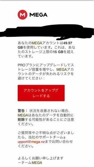 アプリ mega