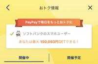 PayPayのあなたは最大150000円GETできるとは、Yahooプリミアム会員になると必ず貰えるのですか?そんな甘い話は無いと思いますが気になったので質問です!