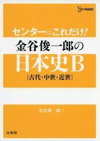 日本史の参考書なんですが、この参考書でも共通テスト大丈夫だと思いますか。