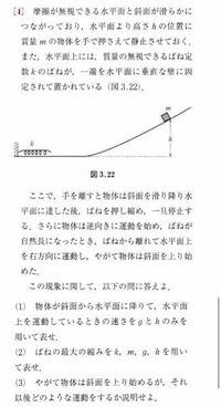 水平面と斜面の運動がよくわかりません。 どなたかこの問題解ける方いらっしゃいませんか??
