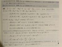 偏微分の問題なのですが、f(x,y)=x^3+y^3-3kxyの下で4番についてなんですけれど、1番最後の「x+yにより〜大小関係が変わる」ならなぜ(0,0)で極値を持たないことが分かるのですか?