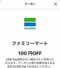 LINEペイクーポンは現金払いでもクーポンが使えるようになったのですか? そしてこのクーポンを利用してメルペイで支払う。というのは可能なのでしょうか?