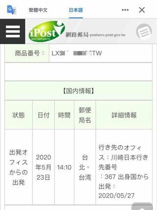 ポスト 追跡 台湾