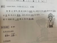 中国語のピンインと日本語訳を教えてください。 課文のところです。
