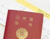 日本のパスポートとかに書いてある漢字って何て言う名前ですか? 漢字の種類としての呼び方が知りたいです。  例えば、このパスポートの「日本国 旅券」ってやつです。
