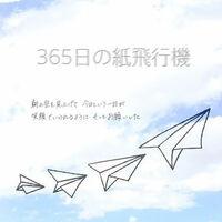 日 紙 飛行機 の 365 365日の紙飛行機