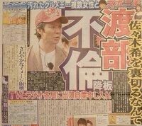23才 清楚系女優「神宮寺ナオ」さんと「#佐々木希」さんの どちらが好きですか???   また、アンジャッシュの「渡部建」さんのこと どう思いますか???