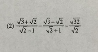 ルートの問題です。 この問題を計算して簡単にしてください。