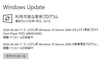 Windows10の2004向け累積更新とセキュリテイ更新がWindows Updateに来ていました。2004で無い人は1909向けとして今日来たのでしょうか?