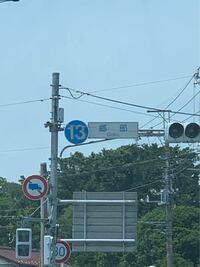 交差点の信号の左についてる13というのはどのような意味なのでしようか?