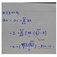 【数列】  階差数列→等比数列にしたのはわかったんですが、何故-8にも(n-1)をかけたのかわかりません。  教えてください。