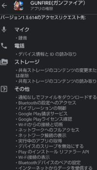 このスマホゲームアプリでこのアプリ権限は、危ないですか?電話番号って何に使うんでしょうか?最近、FPSのゲームがやりたくてこのゲームをやろうと思い、調べてたらこんな権限が書いてありました。危ないですか?