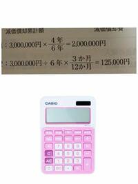 分数が含まれる計算式は、電卓を使って行う場合どのように計算すればいいのでしょうか? 計算問題は画像上、使用する電卓は画像下を参照していただければと思います。  画像の通り、計算問題は2問あります。 答え...