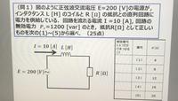 電気回路について質問です 正弦波交流電圧200v 電源がインダクタンスLと抵抗Rに直列回路に電力を供給している。回路に流れる電流は10A、回路の向こう電力1200var。その時の抵抗の値の求め方を 教えてください