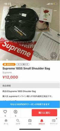 supremeの18ssのショルダーバッグがラクマで売られているのですがこれは本物なのでしょうか?