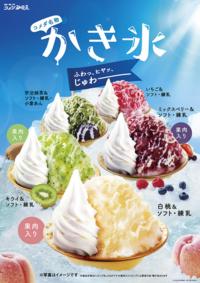 コメダ珈琲のかき氷… あなたは、どれが食べたいですか?  私は、頭を『キーン><;』とさせながら 【ダブルベリー】を食べてみたいです(๑´ڡ`๑)