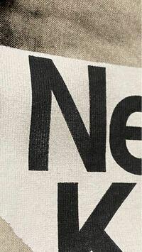 """最近買ったバックプリントTシャツの色が少し剥げていたのですが、皆さんは気にしちゃったりしますか?この写真でいうと、""""N""""の部分です。"""