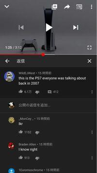 この英語のコメントはどういう意味のネタなんですか?PS5の紹介動画です。