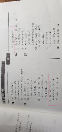 高校数学 因数分解 質問です! (4)の問題です。  この写真の問題の答えは -(x-y)(a+1)と書いてありますが、 (y-x)(a+1)では正解では無いのでしょうか。  もし、正解でない場合は、理由を教えて頂きたいです。