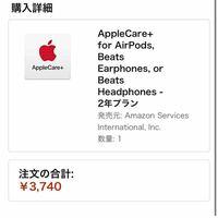 AppleCareの返品をしたい。 アマゾンでAppleCareとairpods proを間違って購入してしまい、注文取り消しをしました。 airpodsproは無事取り消せましたが、AppleCareは取り消しボタンさえ有りません。取り消したいのですがどうすればいいですか?