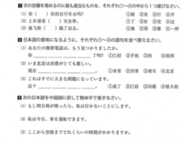 中国語わかるかたお願いします! この問題を解いてください!