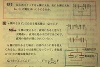 コンデンサーの直列と並列の合成容量について この質問https://detail.chiebukuro.yahoo.co.jp/qa/question_detail/q1468608519 の回答者さんが下から6行目に合成容量の式は電荷が蓄えられていないときにしか使えません。」 とおっしゃっていますが、これの意味が分かりません。 具体的には、写真の問題の青で囲ってある図の上側の極板に初めから...
