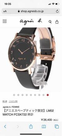 彼女の誕生日プレゼントに腕時計を検討しています。 しかし僕はファッションに疎く、悩んでいる現状です。   ちなみに僕は24歳の社会人で、彼女はこの誕生日で21歳になる大学3年生です。   一応、彼女と同年代の友人に意見を聞き、今のところアニエスベーの腕時計を最有力候補として検討しています。   彼女が腕時計を身につけていたことはありません。  ただ、これから就活を始めるにあたって、腕時計は何...