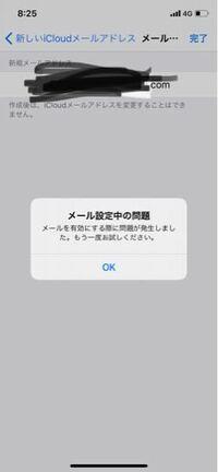 iCloudメール設定についてです。 これはどう言う意味ですか?