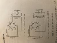電気計測についての質問です。 ダイオードと抵抗器による全波整流「b」の回路はダイオードのみによる全波整流「a」の回路に比べて整流電流の値が1/2になる理由を教えてください