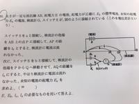 高校の物理の問題です。 どなたかこの問題を解説していただけませんか?