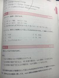 java silverの問題に関する質問です。 例題24の3,4行目を終えた後、aは101,bは102,cは102,dは102になるらしいのですが、それはどうしてですか?