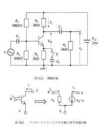 次のバイポーラトランジスタの問題がわからないです。  図 3(a)に示すバイポーラトランジスタを用いた増幅回路に関して以下の問いに答えなさい。 ただし、C1、C2、CEの容量は十分大きく、素子の両端は、交流信...