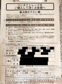 ドンキホーテで初めてカラコンを購入しようと思っています。 同意書の書き方を教えてください。