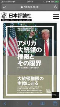 日本評論社出版の「アメリカ大統領の権限とその限界」という本は学術書、専門書になりますか?