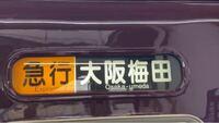 阪急京都線を走行する5300系の側面種別と行き先の幕回しを見ると、駅名が追加(京都河原町や大阪梅田)されても急行が入ってました。 急行は、ダイヤ改正で準急に変わりましたが、次のダイヤ改正で急行が復活する見...
