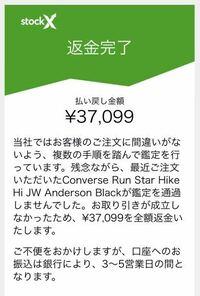 StockXで6/1にスニーカーを購入しましたが、本日、返金完了のメールが届きました。 すでに返金が完了しているみたいなのですが、これは購入した商品が鑑定にて非正規品だったということでしょうか?