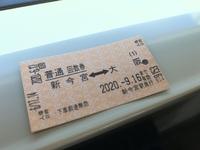 JR環状線の新今宮⇄大阪の回数券を買いました。 この回数券でユニバーサルシティ駅降りれますか? もしくは西九条からの切符代を乗り越ししなければなりませんか?