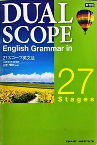 この英語のワークの解答ってどんな感じの冊子ですか?てかそもそもありますか? DUAL SCOPE English Grammar in 27 Stages デュアルスコープ