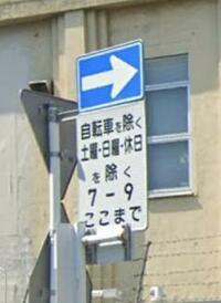 標識について教えてください。写真が3点いっぺんに載せられないようなので、3度の投稿になりますがよろしくお願いします。 (この道路は自分で運転したことが無く、よく間違えてしまう人がいるらしいです。 心配で質問させて頂きました。)