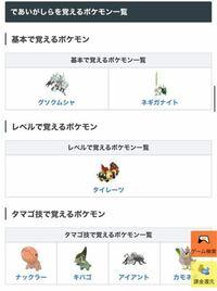 ポケモン剣盾 タマゴ技
