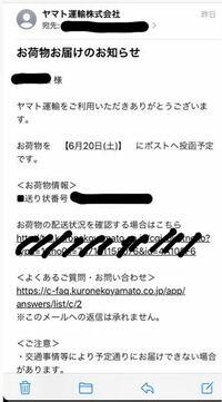 ヤマト運輸株式会社からこんなメールが来たのですが、何も頼んだ覚えもなく送り状番号クリックしたけどほんとに頼んだ覚えもありませんでした。 この荷物?はなんなんですかね、、どうすればいいでしょうか。 このメールのアドレスはmail@kuronekoyamato.co.jpで、調べたら本当にヤマト運輸からでした。
