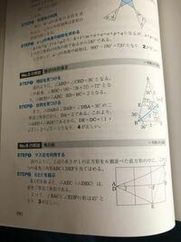 三角形 no6のstep2についてなんですがなぜ△AECは直角二等辺三角形と言えるんですか?